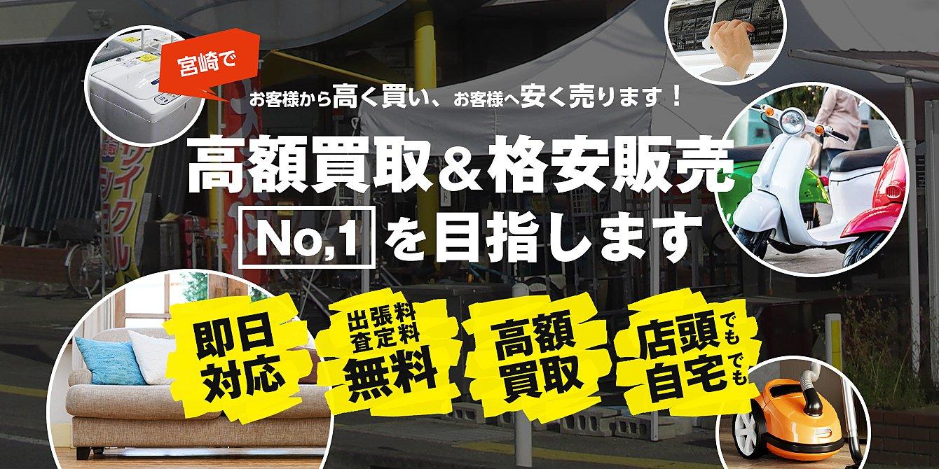 宮崎でお客様から高く買い、お客様へ安く売ります!高額買取&格安販売No,1を目指します 即日対応 出張料・査定料 無料 高額買取 店頭でも自宅でも