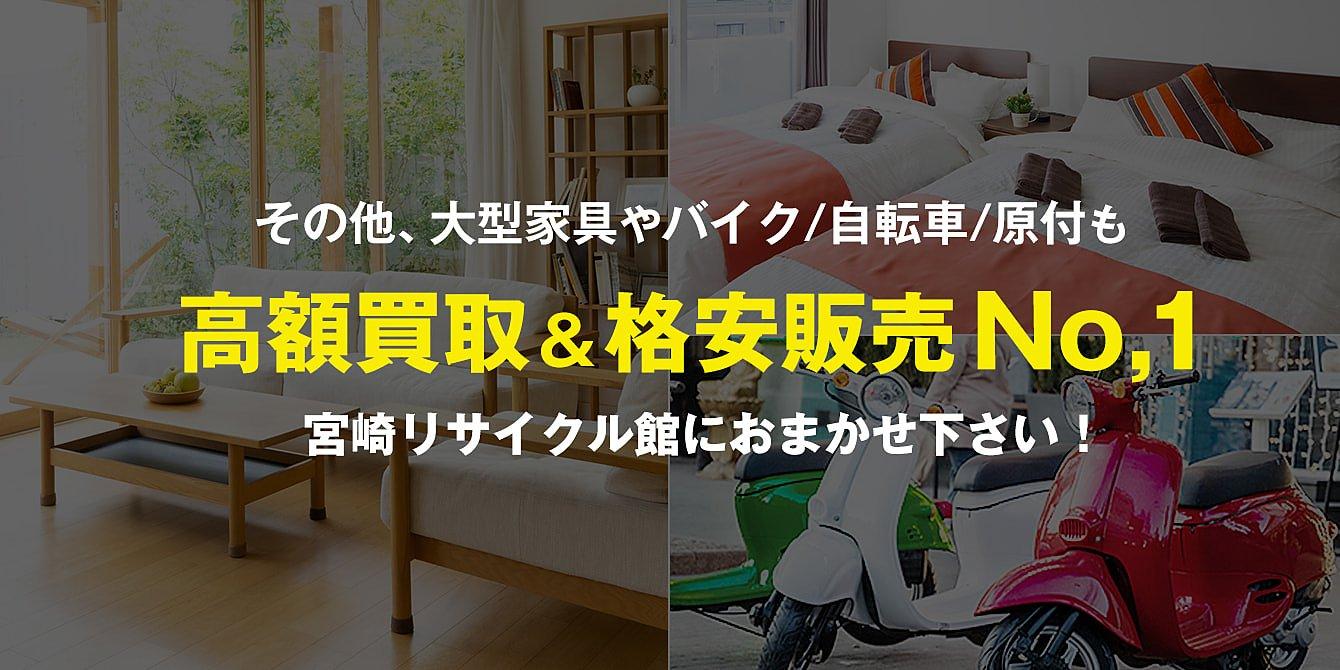 その他、大型家具やバイク/自転車/原付も高額買取&格安販売No,1宮崎リサイクル館におまかせ下さい!